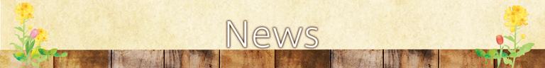 お知らせ|新安城のお菓子の店(ケーキ屋)|モントル|お誕生日ケーキ・季節のタルト・焼き菓子ギフトなど。カフェ併設