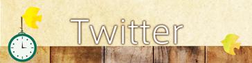twitter|新安城のお菓子の店(ケーキ屋)|モントル|お誕生日ケーキ・季節のタルト・焼き菓子ギフトなど。カフェ併設