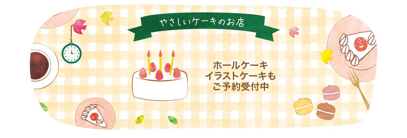 |新安城のお菓子の店(ケーキ屋)|モントル|お誕生日ケーキ・季節のタルト・焼き菓子ギフトなど。カフェ併設