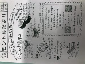 バレンタイン|新安城のお菓子の店(ケーキ屋)|モントル|お誕生日ケーキ・季節のタルト・焼き菓子ギフトなど。カフェ併設