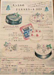 クリスマスケーキ|新安城のお菓子の店(ケーキ屋)|モントル|お誕生日ケーキ・季節のタルト・焼き菓子ギフトなど。カフェ併設