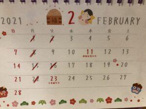 今月のお休みのご案内|新安城のお菓子の店(ケーキ屋)|モントル|お誕生日ケーキ・季節のタルト・焼き菓子ギフトなど。カフェ併設