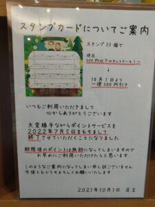 ポイントカードを終了いたします|新安城のお菓子の店(ケーキ屋)|モントル|お誕生日ケーキ・季節のタルト・焼き菓子ギフトなど。カフェ併設